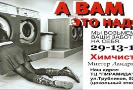 ХИМЧИСТКА  ЛЮБОЙ ВЕЩИ, КОВРОВ СО СКИДКОЙ 30% (до 2-ого марта)
